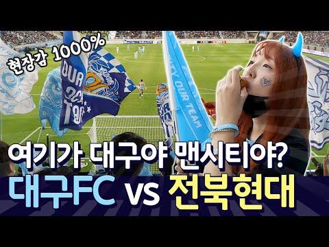 여기가 대한민국의 맨시티입니까? 대구FC 전북현대 대팍 S석 응원분위기 직캠! | K리그 브이로그