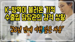 세계는 지금 한국 브랜드 급상승 '코리아 프리미엄'까지…