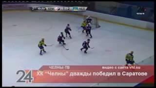 """ХК """"Челны"""" дважды победил в Саратове"""