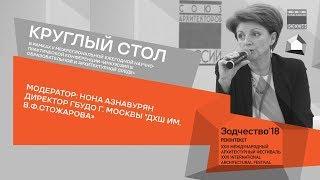 Круглый стол «Инклюзия в образовательной и архитектурной среде» 20.11.18