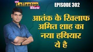 NATGRID P Chidambaram का सपना जो Amit Shah पूरा करने वाले हैं | The Lallantop Show