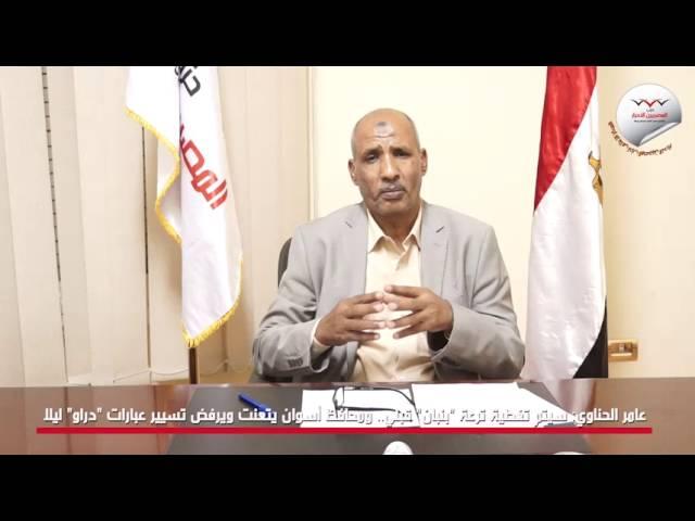 """عامر الحناوي: سيتم تغطية ترعة """"بنبان"""" قبلي.. ومحافظ أسوان يتعنت ويرفض تسيير عبارات """"دراو"""" ليلا"""