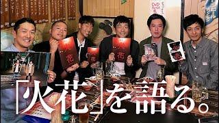 ピース・又吉直樹原作のドラマ『火花』が、DVD&Blu-rayで10月4日(水)に...