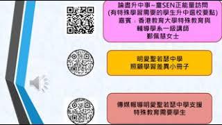 Publication Date: 2020-12-09 | Video Title: 明愛聖若瑟中學支援特殊學習需要綜合資訊