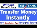 How to transfer money from Yes Bank instantly   Payment Transfer without adding beneficiary
