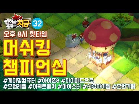 Господи, теперь даже у MapleStory 2 есть режим королевской битвы