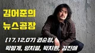 김어준의 뉴스공장 [17.12.07] 출연 : 권순정, 박범계, 양지열, 박지원, 김진애