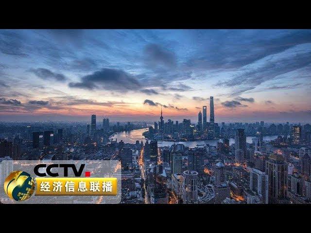 《经济信息联播》 20190522  CCTV财经