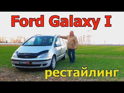 """Форд Галакси/Ford Galaxy I рестайлинг, """"БОЛЬШОЙ МИНИВЭН от Форд/Ford, Фольксваген/VW, Сеат"""" обзор"""