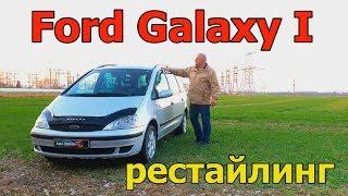 "Форд Галакси/Ford Galaxy I рестайлинг, ""Большой Минивэн от Форд/Ford, Фольксваген/VW..."""