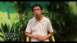 Publication Date: 2017-04-24 | Video Title: 鄉師自然學校十方會師周兆祥呼籲支持