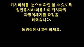 초음파퇴치기 쥐퇴치기 현재최고 강력한 쥐 벌레 해충 박…