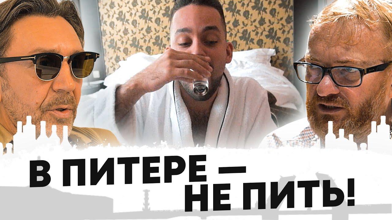 В ПИТЕРЕ — НЕ ПИТЬ? Шнуров, Милонов и Петербург за свободу баров!