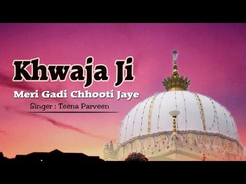 Khwaja Ji Meri Gadi Chhooti Jaye || Teena Parveen || Khwaja Piya Ke Aagan Main || Teena Audio