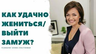 Как выйти замуж и не развестись Психолог Елена Счастливая