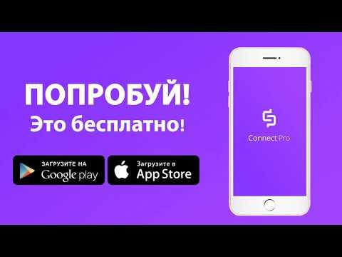 Приложение Connect Pro для мастеров бьюти индустрии и салонов красоты