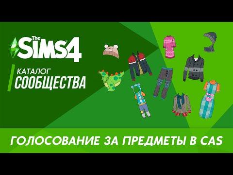 КАТАЛОГ СООБЩЕСТВА THE SIMS 4 / Выбираем одежду