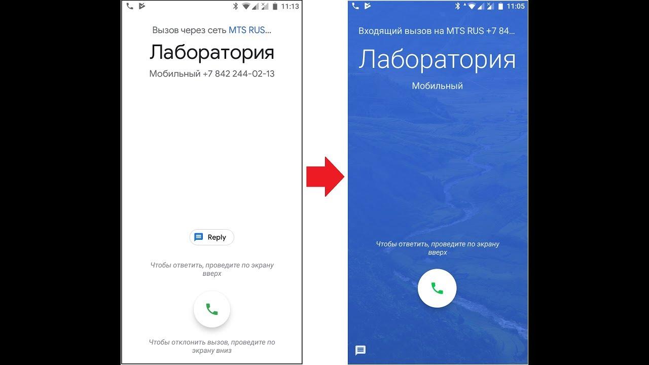 Как изменить цвет экрана при вызове на Android ...