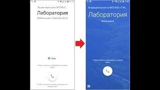 Как изменить цвет экрана при вызове на Android — инструкция