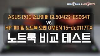 ASUS ROG 스나이퍼 GL504GS VS HP 게이밍 오멘 15 dc-0117TX
