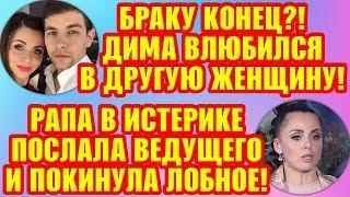 Дом 2 Свежие новости и слухи! Эфир 5 АВГУСТА 2019 (5.08.2019)