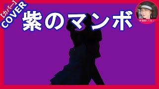 踊れるリズムは歌って楽しいですね! *拙い歌ですが、聞いて戴けたら嬉しいです *動画は自作です! *作詞 田久保真見 作曲 花岡優平...