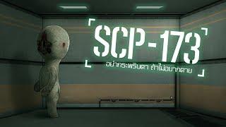 รูปปั้นมรณะ-อย่ากระพริบตาถ้าไม่อยากตายscp-173