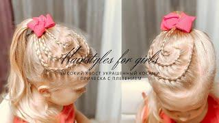ВЫСОКИЙ ХВОСТ украшенный косами Прическа с плетением