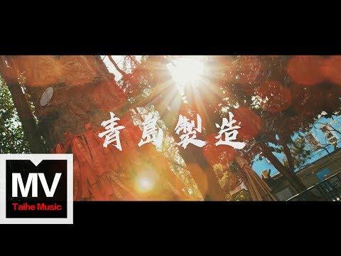 魚椒鹽【青島製造 Made in Qingdao】HD 高清官方完整版 MV