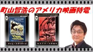 【町山智浩のアメリカ映画特電】知られざるSF作家イブ・メルキオールの世界