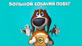 Обзор на фильм - Большой собачий побег