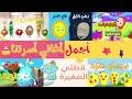 مجموعة من اجمل اغاني الاطفال  | قناة أسرتنا