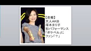 大人AKBの塚本まり子さんの発言に、会場のファン「?」