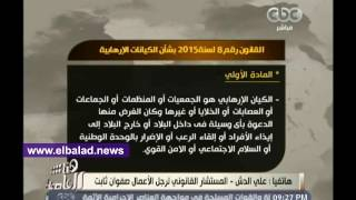 محامي صفوان ثابت: علمت بإدراج موكلي بقائمة الإرهاب من الإعلام.. فيديو