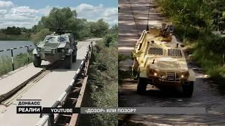 Украинский «Дозор». Почему военные остались без новых бронемашин? | «Донбасc.Реалии»