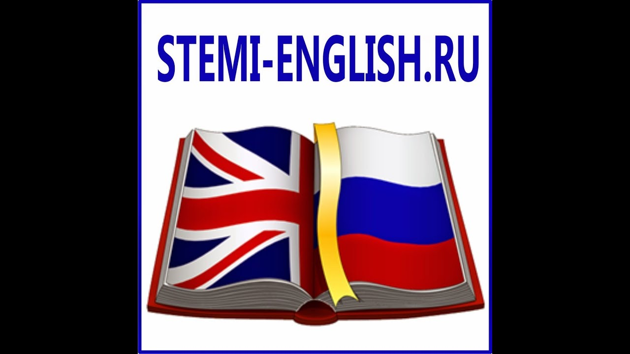 Stemi-english.ru