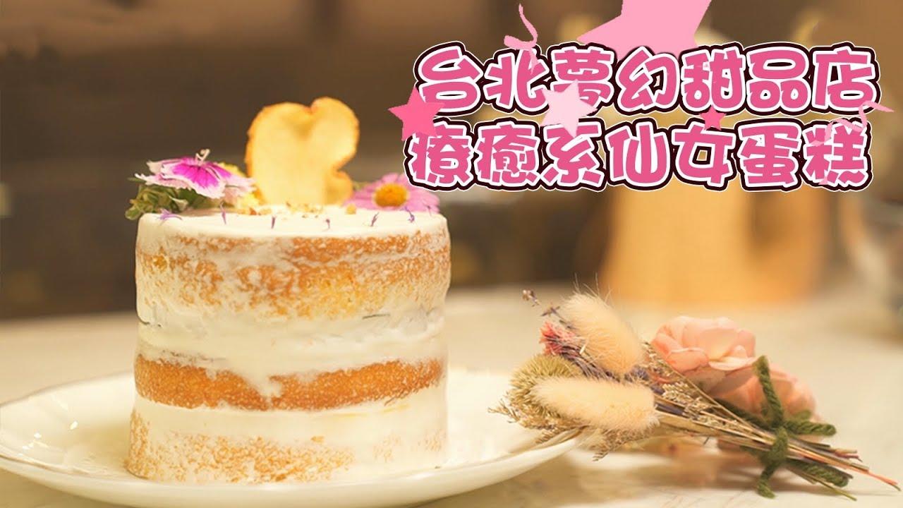 臺灣潮點圖鑑 臺北夢幻甜品店 療癒系仙女蛋糕  蘇子蕓 J2 - YouTube