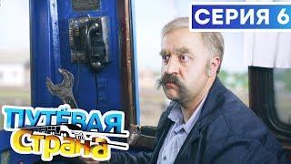 🚆 ПУТЕВАЯ СТРАНА - 6 СЕРИЯ HD | Сериал от ДИЗЕЛЬ ШОУ и ПАПАНЬКИ | Смешная комедия