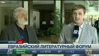 Современное состояние казахской литературы обсуждают в Астане