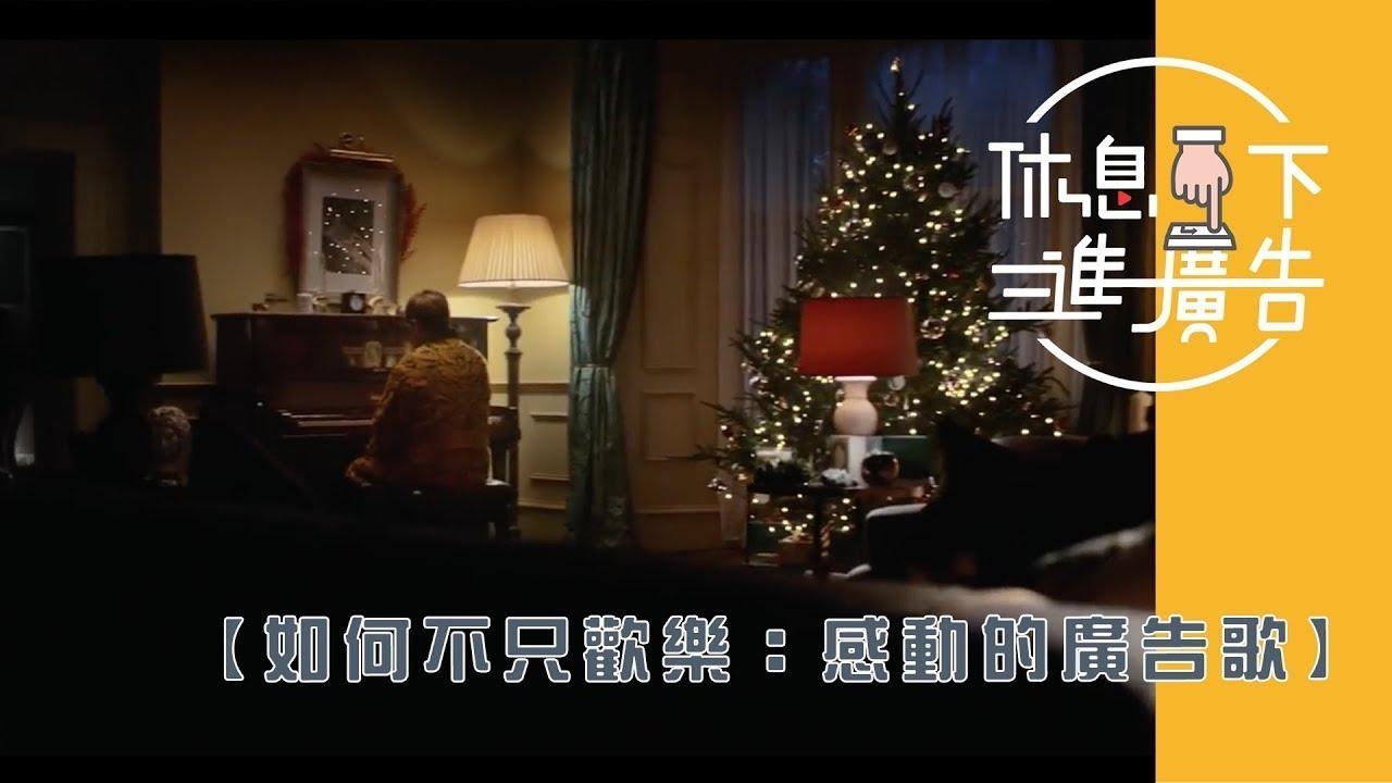 聖誕節之最。John Lewis聖誕節優質廣告,能喜悅也能感人