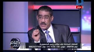 فيديو.. ضياء رشوان: إذا لم تنتبه الدولة لغضب الشعب ستزداد الخطورة
