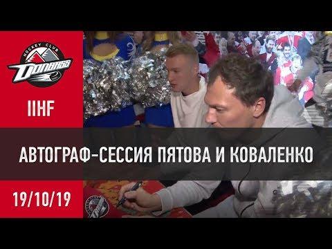 HC Donbass: Автограф-сессия Пятова и Коваленко