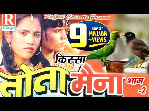 Tota Maina ( Bewafa Aurat ) - Part 2 - तोता मैना की कहानी - Brijesh Kumar Shastri - Rajput Cassettes