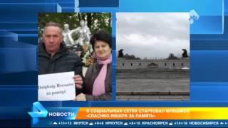 Жители Жешува выступают против сноса памятника советским солдатам