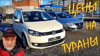 Volkswagen Touran   Цена авто в Литве.