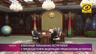 Александр Лукашенко встретился с председателем Федерации профсоюзов