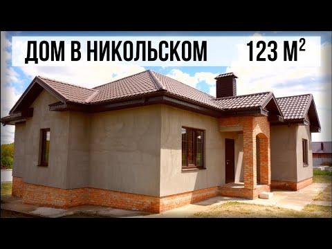 Недорогой дом. Продажа домов в Белгороде. Белгородская область, п. Никольское. Риэлтор Белгород.