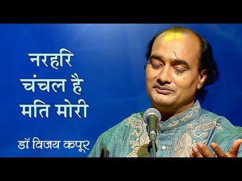 Narhari Chanchal Hai Mati Mori | Dr. Vijay Kapoor | भक्त हृदय की अपने इष्ट से प्रार्थना | Bhajan