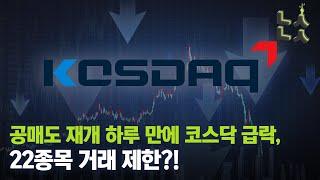[남산뉴스] 공매도 재…