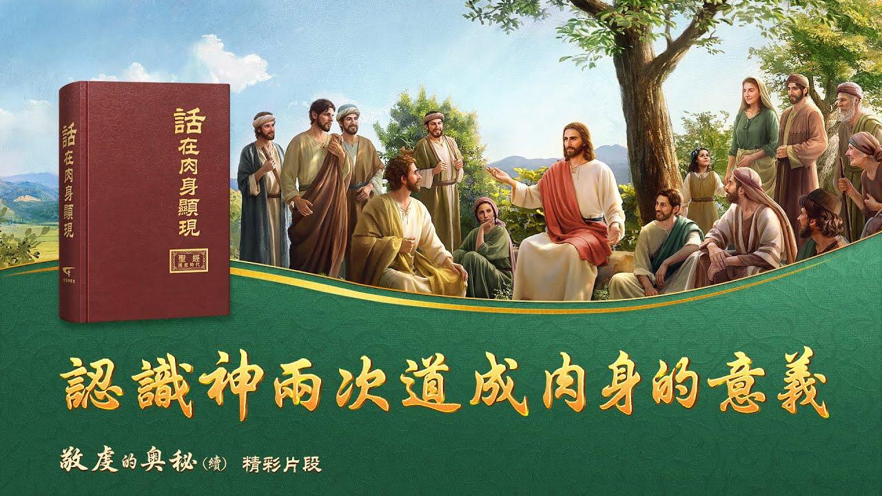 基督教会电影《敬虔的奥秘(续)》精彩片段:认识神两次道成肉身的意义
